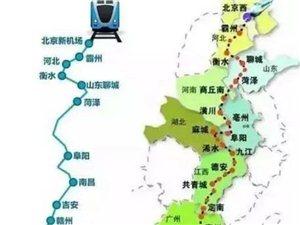 京九高铁还在临清设立站点吗