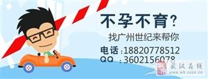 武汉最好的代孕机构在哪里?广州世纪助孕告诉你