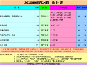 嘉峪关文化数字影城2018年05月14日排片表