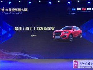 """鄄城丹域汽�城― 哈弗F5�s膺北京�展""""最佳(自主)首�l新�""""��"""