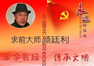 全国风水大师排名最出名的风水大师颜廷利