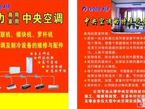 家用、商用中央空调设计与施工
