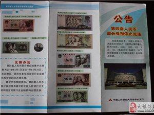 """天镇县农村信用社:开设第四套人民币兑换""""绿色通道"""""""