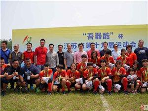 溧水区市队区办女子橄榄球队省运会夺冠