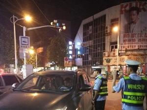 桐城市公安交警五中队在城区各大路口严查不按规定使用远近光灯等违法行为