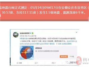 安庆发生地震!震发宜秀区,震源深度6千米!