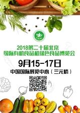 2018第二十届中国国际有机食品和绿色食品博览会