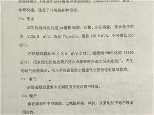 宏恩�富�V�雠f城改造�目(2#生化池)自主�收意�公示