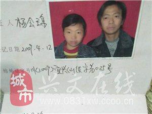 寻人:兴文仙峰乡杨容于,只因两夫妻吵了架离家出走了!
