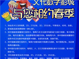 嘉峪关文化数字影城2018年05月16日排片表