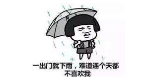 未来两天多雷阵雨,请注意出行安全