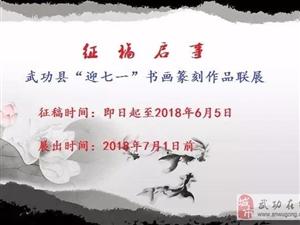 """【武功文化馆】武功县""""迎七一""""书画篆刻作品联展征稿启事"""