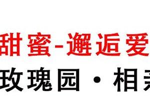 """感受甜蜜-邂逅爱情——佳华玫瑰园相亲会情定""""七夕"""""""