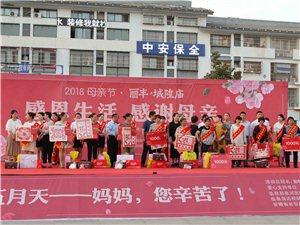 """临泉县爱心志愿者母亲节""""感恩生活 、感谢母亲""""大型公益活动"""