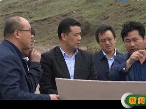 祁永和区长在mg电子游戏网站李家峡生态旅游综合体施工现场指导工作