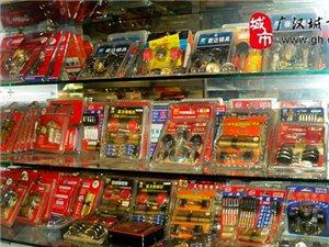 广汉开锁公安备案,开锁电话13700917118,订做加工各式异形钥匙