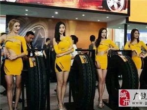 广饶轮胎展