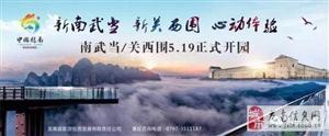 """5.20南武当情侣招募贴""""抢门票,赢约会基金"""""""