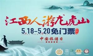 全免大门票?5.19中国旅游日,徐霞客带你畅游龙虎山!