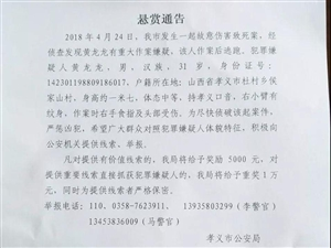 孝义市公安局4.24案件悬赏通告