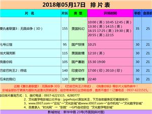 嘉峪关市文化数字电影城2018年5月17日18日排片表