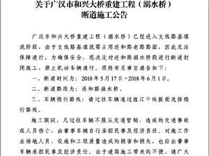 广汉市交通运输局关于广汉和兴大桥重建工程(溺水桥)断道施工公告