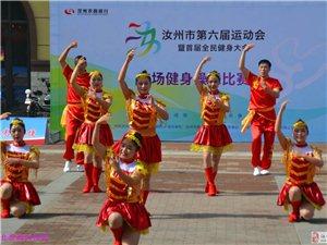 汝州市第六届运动会广场健身操舞大赛