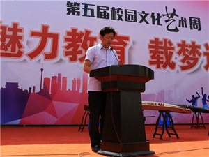 合阳县城关中学第五届校园文化艺术周隆重开幕