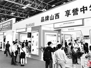 2018山西品牌中华行(北京站)活动启动