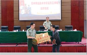 巴中职业技术学院征兵工作站成立