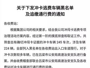 """吕梁高速""""黑名单""""车辆曝光"""