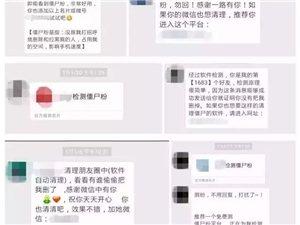 """【网警提醒】你微信有没有收到过""""清粉,勿回""""这样的信息?"""