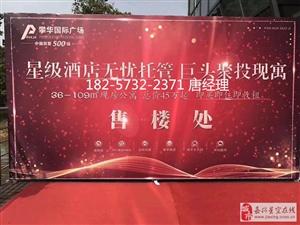 苏州攀华国际广场――【售楼部】通知最新信息!
