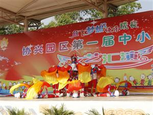 阳光下成长――协兴园区第一届中小学、幼儿园艺术节