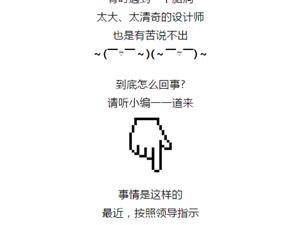 【澳博国际娱乐碧桂园】 都说甲方爸爸难伺候?No!