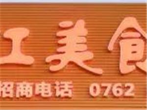 东江美食街