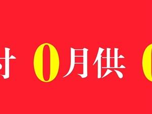 安徽车呗东风风行0元购车