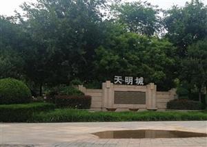 周口天明城名门府邸被指无预售许可违规销售