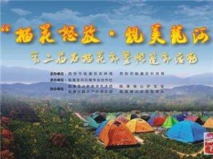 临潼龙河石榴花节暨帐篷节5月19日盛大开幕