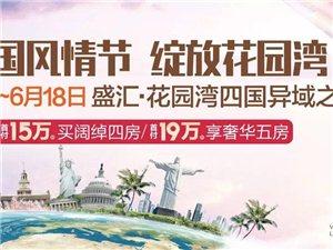 """5月19日-20日盛汇・花园湾美艳人妖、惊艳大蟒蛇,风情""""泰""""不一样!"""