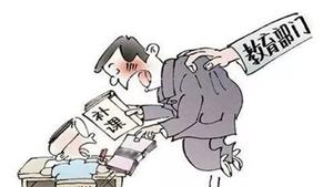 教育部已正式宣布!将取消鹤壁这些老师的教师资格!