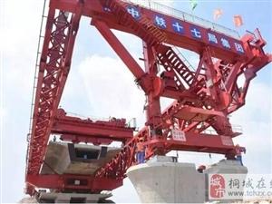 合安高铁庐江段昨日正式开始架梁,预计2020年建成通车!