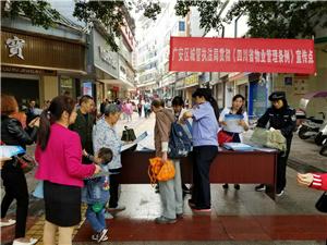 广安区城管执法局开展《物业管理条例》宣传活动