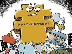 临泉拟开始征收生活垃圾处理费,以后扔垃圾要收钱了!