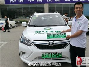汉中发放首辆新能源汽车专用号牌