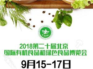 2018第二十届北京国际有机食品和绿色食品博览会