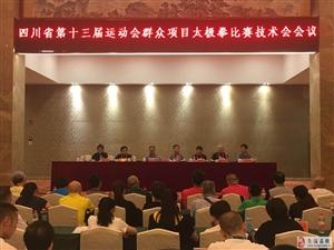 四川省第十三届运动会在苍溪举行会议
