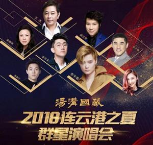 【头条】李宇春、王杰、金志文、邰正宵......全明星阵容嗨爆2018连云港之夏!