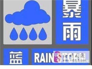 【预警通知】威尼斯人网上娱乐首页市政府办公室发布极端天气预警