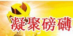 全县乡村振兴暨扶贫开发、农村集体产权制度改革工作推进会议召开